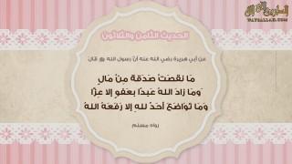 الحديث الثامن والثلاثون - بستان الأدب