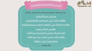 الحديث التاسع والثلاثون - بستان الأدب
