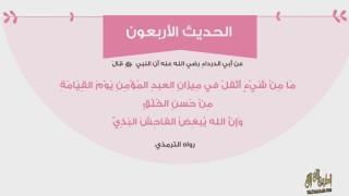 الحديث الأربعون - بستان الأدب
