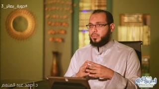 خطورة الكلمة وتغيير المصطلحات / د.أحمد عبد المنعم