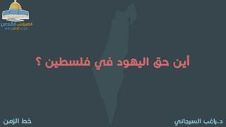 أين حق اليهود في فلسطين ؟ د.راغب السرجاني