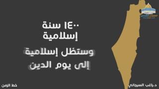 فلسطين إسلامية .. هذه عقيدتنا د.راغب السرجاني
