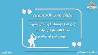 وعدا مفعولا / د.راغب السرجاني