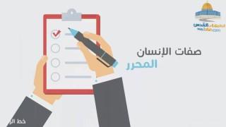 صفات الإنسان المحرر / د.راغب السرجاني
