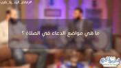 ما هي مواضع الدعاء في الصلاة ؟ / الشيخ علي زيادة ود.محمد جلال