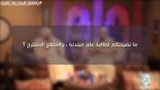 ما نصيحتكم لطالبة علم مبتدئة ؟ / د.خالد الحداد
