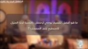 ما هو أفضل تقسيم يومي لربة المنزل لختم القرآن في رمضان ؟ / د.خالد الحداد والشيخ محمد سعد