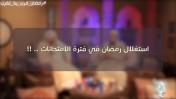 استغلال رمضان في فترة الامتحانات / د.خالد الحداد