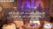 هل يجوز أصلي قيام الليل في أول الليل وآخره ؟ / د.عبد الرحمن الصاوي