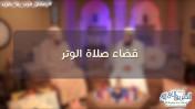 قضاء صلاة الوتر / الشيخ أحمد جلال