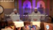 من استشعر بقلبه قسوة  .. كيف تكون البداية ؟  / د.غريب رمضان و د.عبد الرحمن الصاوي