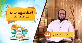 قصة سورة محمد ﷺ / د.أحمد عبد المنعم