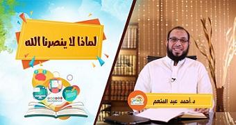 لماذا لا ينصرنا الله - د. احمد عبد المنعم