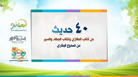 ٤٠ حديث من كتاب المغازي وكتاب الجهاد والسير من صحيح البخاري - بصائر الموسم الرابع