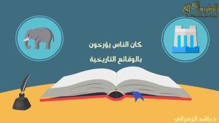 قصة التاريخ الهجري / د.راشد الزهراني