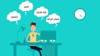 الأذكار والإنجازات / د.خالد السبت