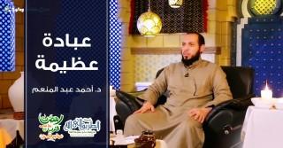 عبادة عظيمة | د.أحمد عبد المنعم