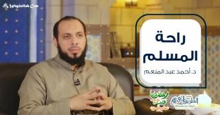 راحة المسلم | د.أحمد عبد المنعم