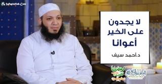 لا يجدون على الخير أعوانا | د.أحمد سيف