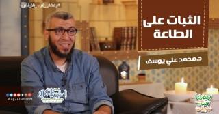 الثبات على الطاعة | د.محمد علي يوسف