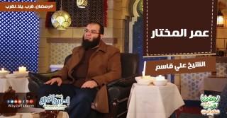 عمر المختار | الشيخ علي قاسم