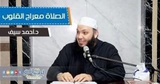الصلاة معراج القلوب | د.أحمد سيف
