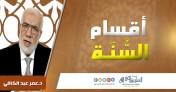 أقسام السنة | د.عمر عبد الكافي
