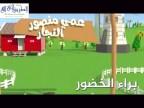 نشيد عمي منصور النجار