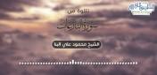 تلاوة من سورة النازعات | الشيخ محمود علي البنا