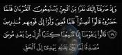 وَإِذْ صَرَفْنَا إِلَيْكَ نَفَرًا مِنَ الْجِنِّ | الشيخ عبد الباسط عبد الصمد