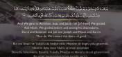 وَوَهَبْنَا لَهُ إِسْحَاقَ وَيَعْقُوبَ | الشيخ عبد الباسط عبد الصمد