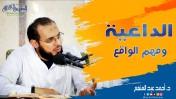 الداعية وفهم الواقع !!   د. أحمد عبد المنعم