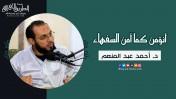 أنؤمن كما آمن السفهاء !!   د.أحمد عبد المنعم