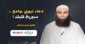دعاء نبوي جامع ... سيريح قلبك.!   د غريب رمضان