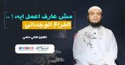 مش عارف أعمل ايه.!   الفراغ الوجداني   الشيخ هاني حلمي