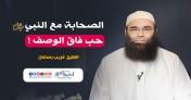 الصحابة مع النبي صلى الله عليه وسلم ..حب فاق الوصف.!   الشيخ غريب رمضان