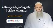 الشريعة بركة وسعادة في الدنيا والآخرة   الشيخ عبدالمنعم مطاوع