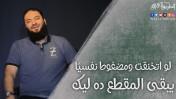 لو اتخنقت ومضغوط نفسيا يبقى المقطع ده ليك   د حازم شومان