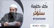 كل كلمة ستؤثر | د.عبد الرحمن الصاوي