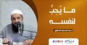 ما يحب لنفسه | د.عبد الرحمن الصاوي