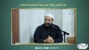 دور المربي وأثره في قوة المجتمع المسلم !! | الشيخ أحمد جلال