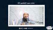 محمد حبيب المؤمنين | 02 | د عبد الرحمن الصاوى
