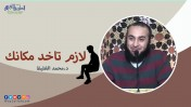 لازم تاخد مكانك | د.محمد الغليظ