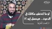 لو ما اخدتش مكانك في الدعوة هيحصل إيه؟ | د.محمد الغليظ