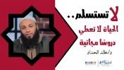 لا تستسلم  الحياة لا تعطي دروسًا مجانية | د.خالد الحداد