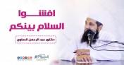 أفشوا السلام بينكم | د.عبد الرحمن الصاوى