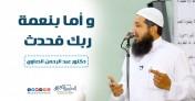 و أما بنعمة ربك فحدث | د.عبد الرحمن الصاوي