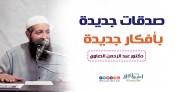 صدقات جديدة بأفكار جديدة | د.عبد الرحمن الصاوي