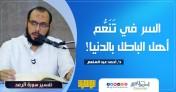 السر في تنعم أهل الباطل بالدنيا | د.أحمد عبد المنعم