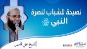 نصيحة للشباب لنصرة الرسول صلى الله عليه وسلم | الشيخ علي قاسم